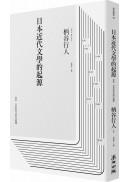 日本近代文學的起源