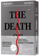 大說謊家時代:從漠視真假到真相凋零,《紐約時報》傳奇書評人角谷美智子犀利解讀「川普式」政治話術