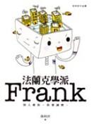 法蘭克學派