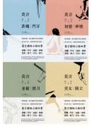 莫言精短小說四書套書(4冊)