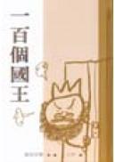 一百個國王