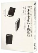 日本古書店的手繪旅行:經典書店X經典老書X資深書迷的愛戀