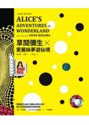 草間彌生X愛麗絲夢遊仙境(書盒版)