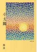 小太陽(經典紀念版)(附CD)