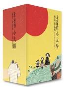 永遠的小太陽:林良作品集套書(限量經典紀念珍藏版,共八冊)