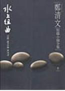 鄭清文短篇小說全集1-水上組曲