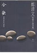 鄭清文短篇小說全集2-合歡