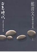 鄭清文短篇小說全集6-白色時代(平裝)