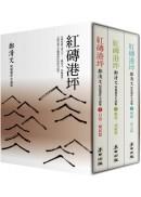 《紅磚港坪——鄭清文短篇連作小說集(1-3)》(套書珍藏版)