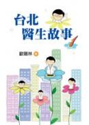 台北醫生故事1