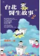 台北醫生故事2