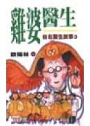 雞婆醫生-台北醫生故事3