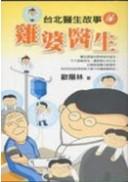 台北醫生故事3:雞婆醫生