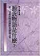 源氏物語是什麼---第一屆國際會議論文集