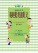 草綠色青春—輕輕鬆鬆讀散文