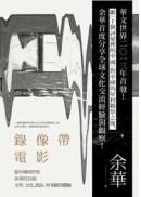 錄像帶電影:從中國到世界,余華的35則文學、文化、政治、時事觀察體驗