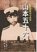 山本五十六-聯合艦隊司令長官