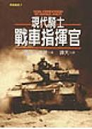 戰車指揮官-現代騎士
