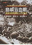 島嶼浴血戰-美國海軍陸戰隊太平洋戰史