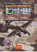 第二次世界大戰戰史(第一冊)