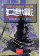 第二次世界大戰戰史(第三冊)