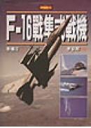 F-16戰隼式戰機