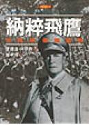 納粹飛鷹-戈林與德國空軍