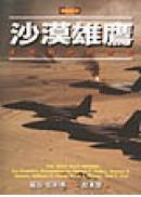 沙漠雄鷹-波灣戰爭的空戰