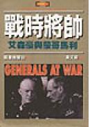戰時將帥-艾森豪與蒙哥馬利
