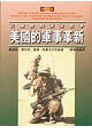 美國的軍事革新-從越戰到波灣戰爭