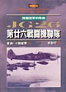 JG26第廿六戰鬥機聯隊