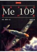Me-109戰鬥機