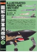 圖解世界軍用機史(下)(上下冊不分售)