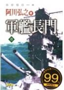 軍艦長門(壹)
