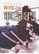 軍艦長門(貳)