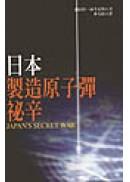 日本製造原子彈秘辛