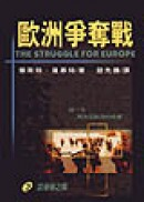 歐洲爭奪戰(中)