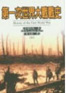 第一次世界大戰戰史(上)