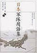 日本軍隊用語集