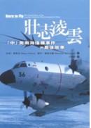 壯志凌雲:「中」美南海撞機事件的幕後故事