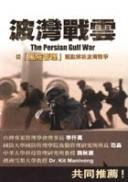 波灣戰雲:從「風險管理」觀點解析波灣戰爭