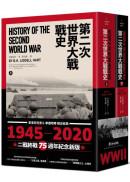 第二次世界大戰戰史(上下冊套書)(二戰終戰七十五週年紀念版)