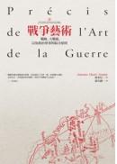 戰爭藝術:戰略、大戰術、以及政治軍事的綜合原則