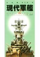 現代軍艦(精裝)