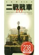 二戰戰車(精裝)