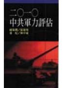 2010中共軍力評估