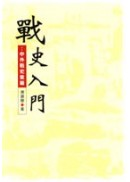 戰史入門: 中外戰史彙編