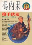 馮內果作品集4---槍手狄克
