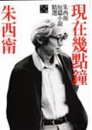 現在幾點鐘:朱西甯短篇小說精選