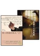 小川洋子套書 (2冊合售)